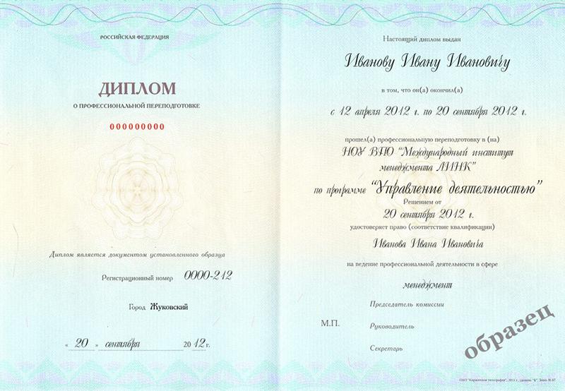диплом бакалавра государственного образца российской федерации - фото 3