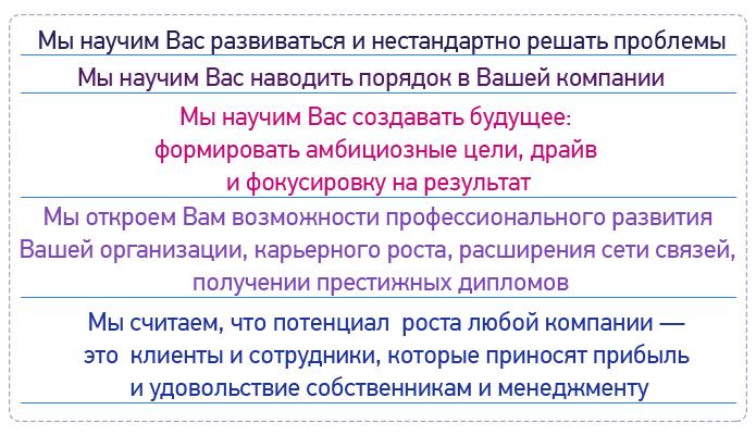 Бизнес Школа ЛИНК — одна из крупнейших бизнес-школ на территории Юга России